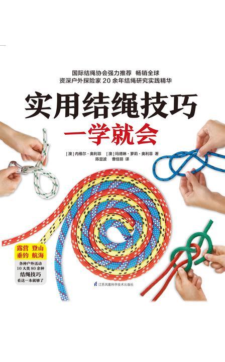 实用结绳技巧一学就会(国际结绳协会推荐详解80余种绳结打法技巧)