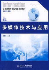 多媒体技术与应用(试读本)