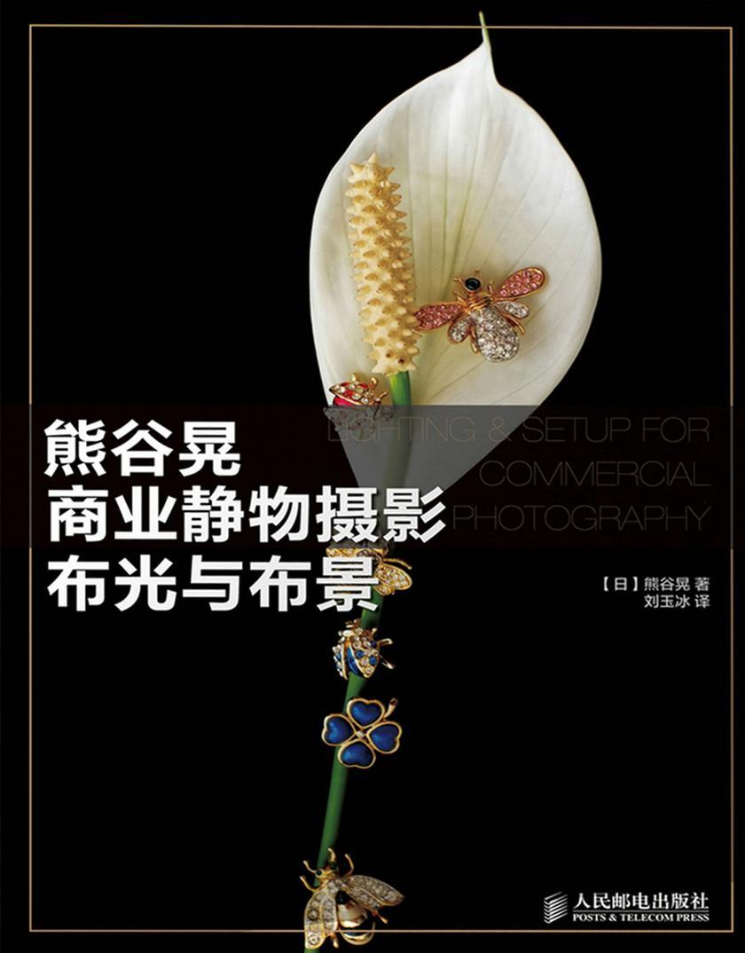 熊谷晃商业静物摄影布光与布景