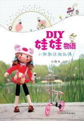 DIY娃娃物语:小御教你做玩偶屋(试读本)