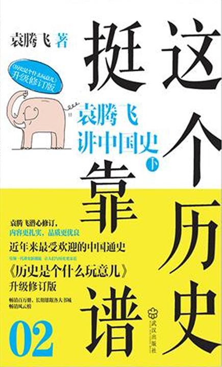 这个历史挺靠谱2:袁腾飞讲中国史(下)