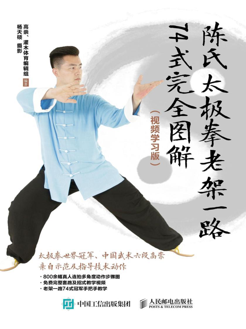 陈氏太极拳老架一路74式完全图解(视频学习版)