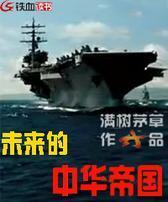 未来的中华帝国
