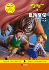 斯普拉特在行动3:巨猿阴谋