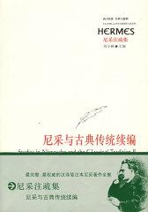 尼采与古典传统续编(试读本)