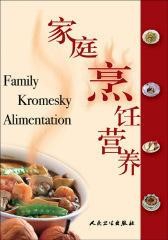 家庭烹饪营养