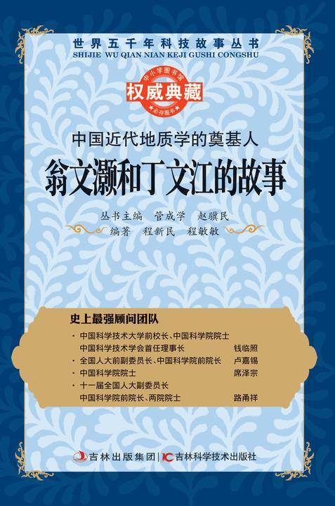 中国近代地质学的奠基人:翁文灏和丁文江的故事