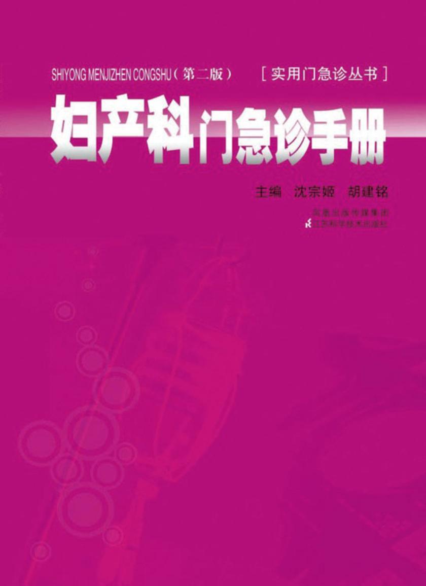 妇产科门急诊手册(第2版)