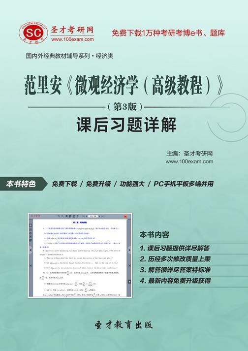 范里安《微观经济学(高级教程)》(第3版)课后习题详解
