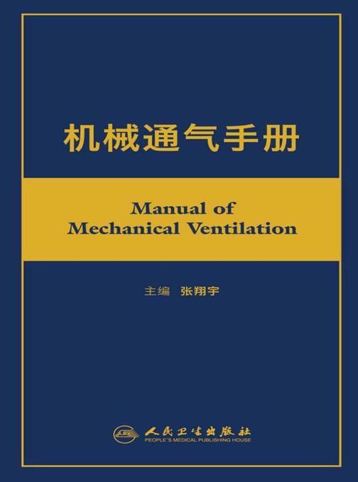 机械通气手册
