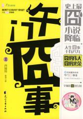 午门囧事 2 西陵篇(试读本)
