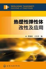 热塑性弹性体改性及应用