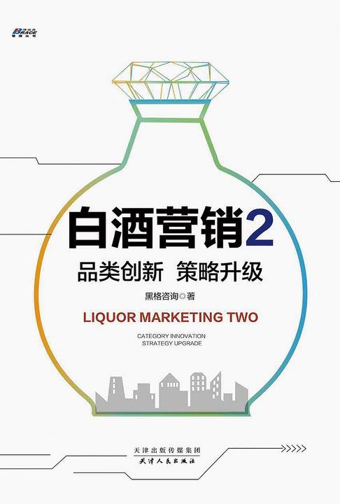白酒营销2:品类创新 策略升级