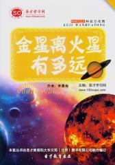 [3D电子书]圣才学习网·科技万花筒:金星离火星有多远(仅适用PC阅读)