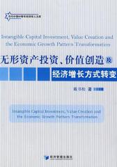 无形资产投资、价值创造及经济增长方式转变(仅适用PC阅读)