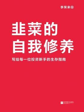 韭菜的自我修养(2019)