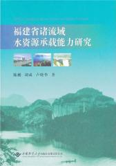 福建省诸流域水资源承载能力研究