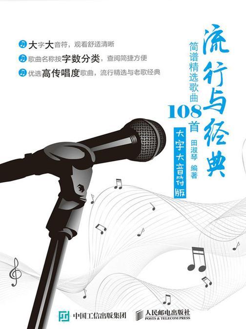 流行与经典:简谱精选歌曲108首(大字大音符版)