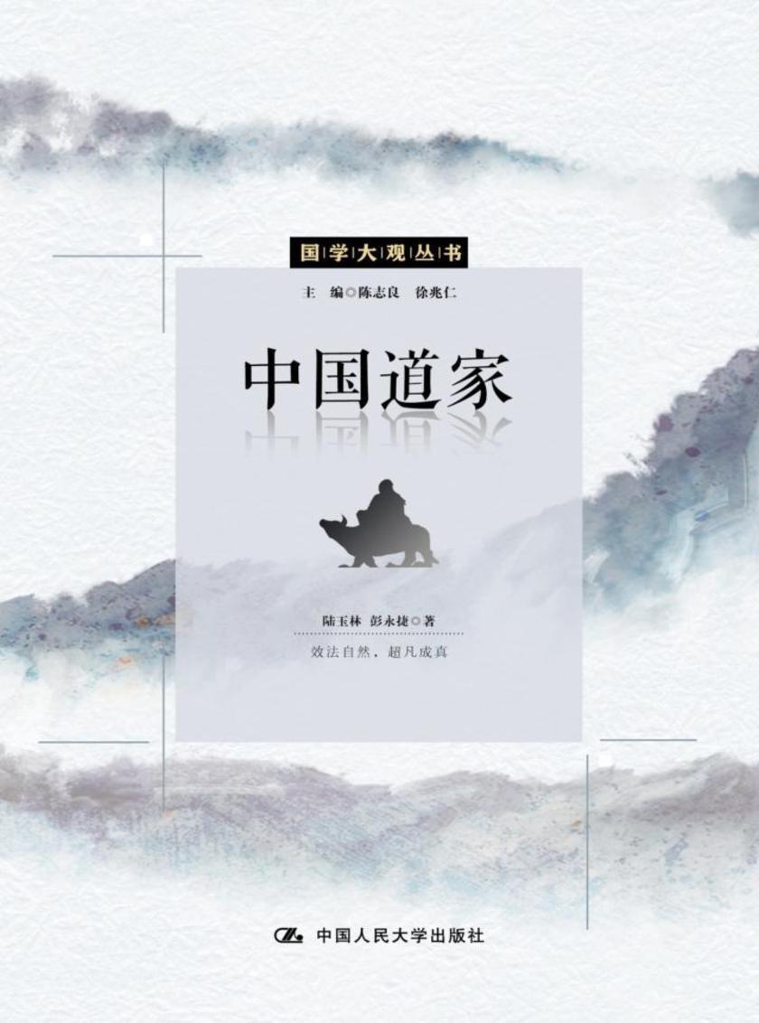 中国道家(国学大观丛书)