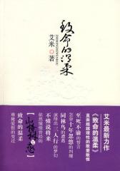 致命的温柔(《山楂树之恋》作者新作,超越情理的敢爱敢恨)(试读本)