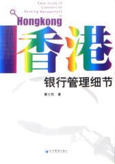 香港银行管理细节