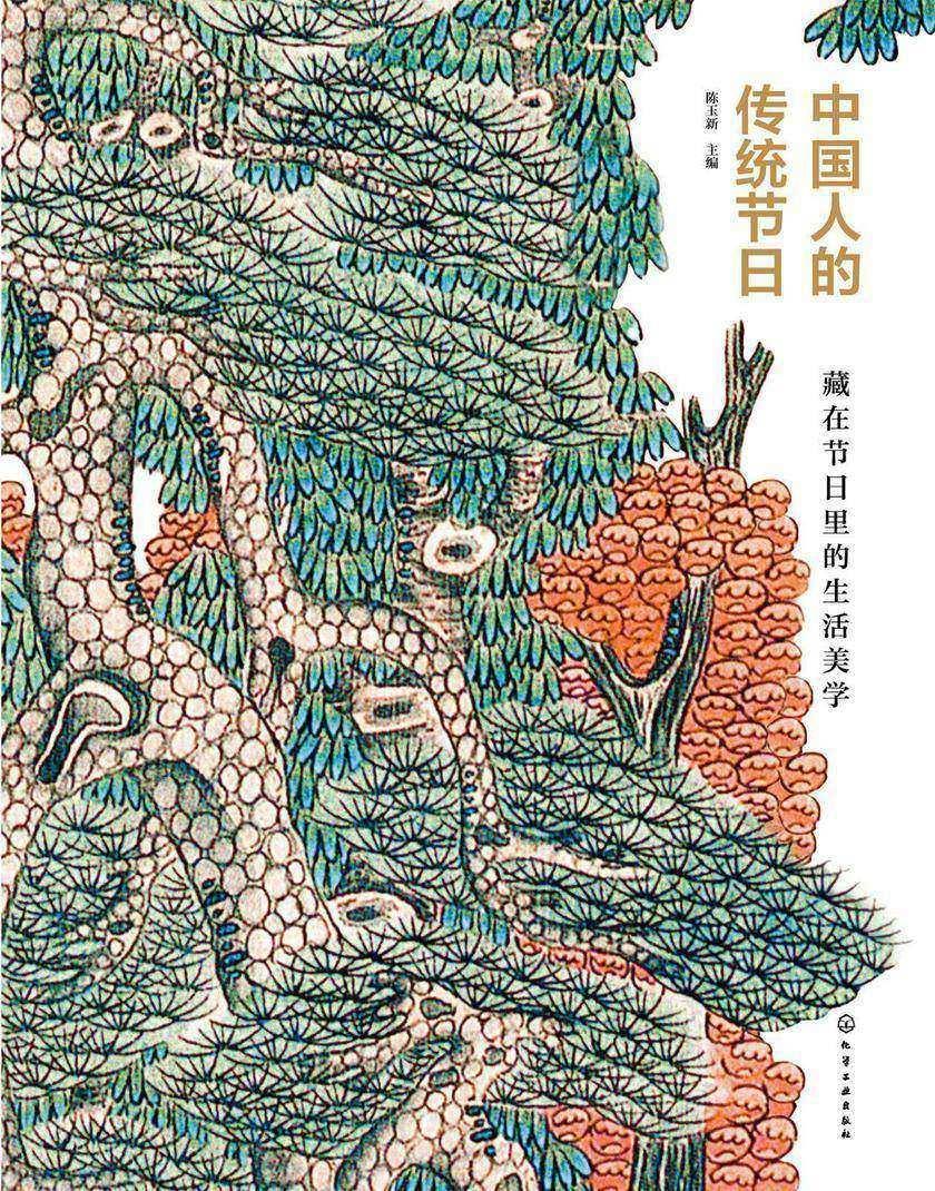 中国人的传统节日