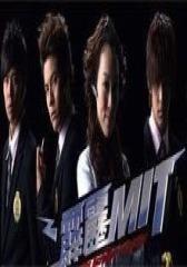 霹雳MIT(影视)