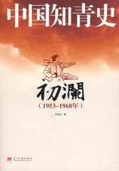 中国知青史-初澜(试读本)