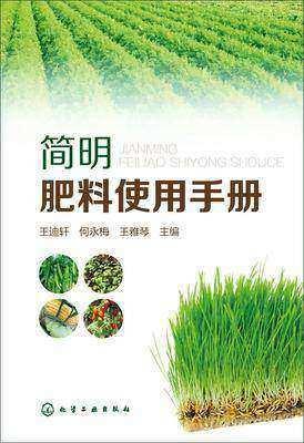 简明肥料使用手册