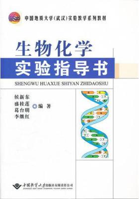 生物化学实验指导书(仅适用PC阅读)