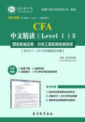 圣才学习网·2014年CFA中文精读(Level Ⅰ)5 固定收益证券、衍生工具和其他类投资【含2011~2013年真题及详解】(仅适用PC阅读)