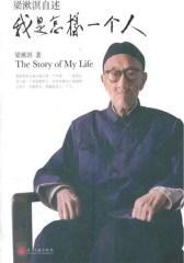 梁漱溟自述:我是怎样一个人
