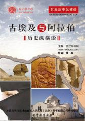 [3D电子书]圣才学习网·世界历史纵横谈:古埃及与阿拉伯历史纵横谈(仅适用PC阅读)