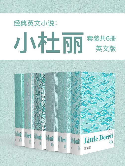 经典英文小说:小杜丽(英文版)(套装共6册)