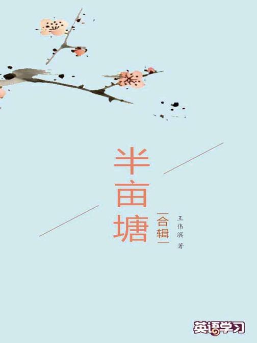 半亩塘·英语学习精选合辑(共3本)