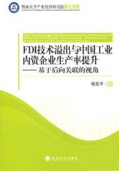FDI技术溢出与中国工业内资企业生产率提升——基于后向关联的视角(仅适用PC阅读)