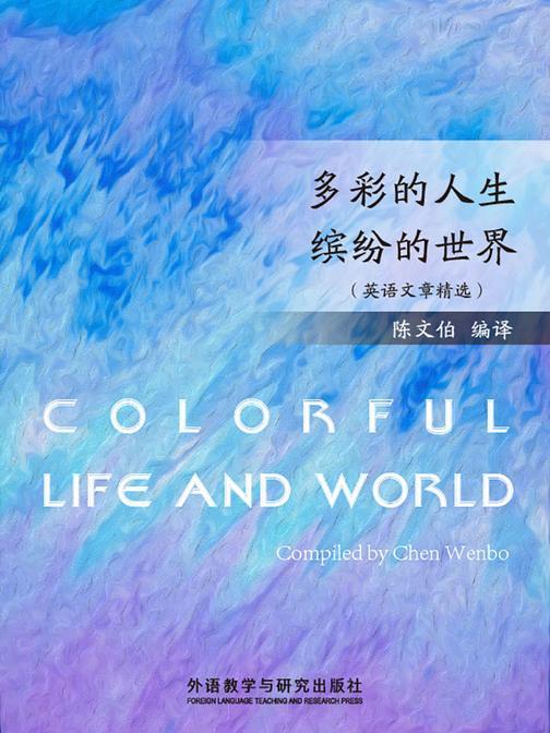 多彩的人生 缤纷的世界