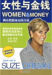 女性与金钱:拥有把握命运的力量(试读本)