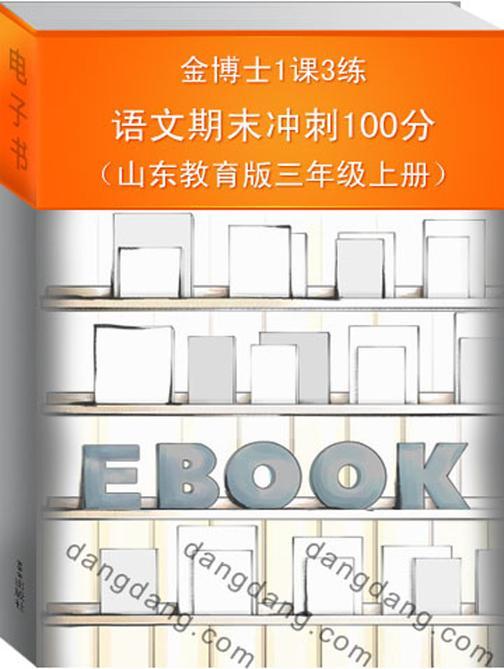 金博士1课3练·语文期末冲刺100分(山东教育版三年级上册)(仅适用PC阅读)