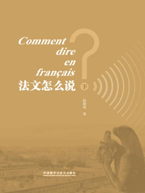 《法文怎么说?》(下)