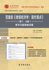 圣才学习网·范里安《微观经济学:现代观点》(第7、8版)章节习题精编详解(仅适用PC阅读)