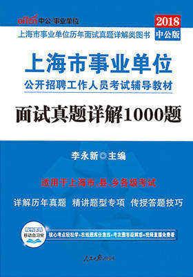 中公2018上海市事业单位考试辅导教材面试真题详解1000题
