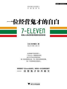 一位经营鬼才的自白  7—ELEVEn创始人亲述零售帝国背后的故事