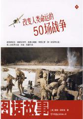 图话故事—改变人类命运的50场战争(试读本)
