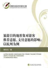 旅游目的地形象对游客推荐意愿、支付意愿的影响——以杭州为例(仅适用PC阅读)