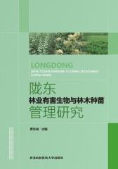 陇东林业有害生物与树木种苗管理研究(仅适用PC阅读)