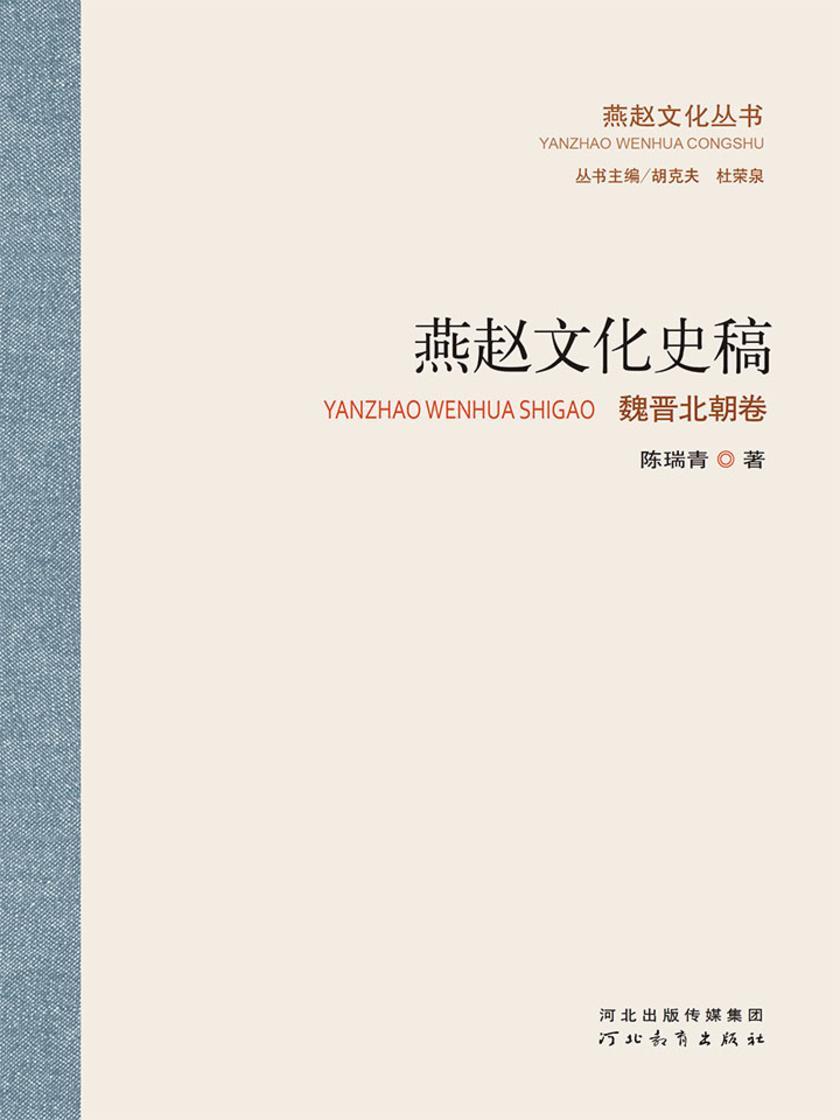 燕赵文化史稿:魏晋北朝卷