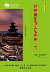 [3D电子书]圣才学习网·话说中国:妙趣横生的艺坛典故(下)(仅适用PC阅读)