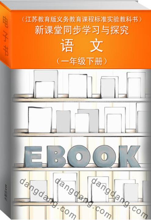 新课堂同步学习与探究·语文(一年级下册)(江苏教育版义务教育课程标准实验教科书)