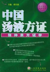 中国汤液方证:张仲景方证学